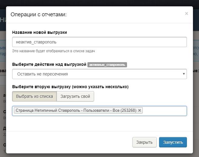 Как показывать рекламу на 1 человека ВКонтакте?, изображение №10