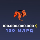 100 миллиардов $