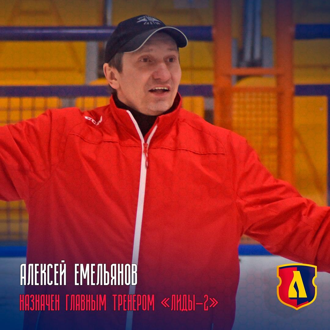 Алексей Емельянов назначен главным тренером фарм-клуба «Лиды».