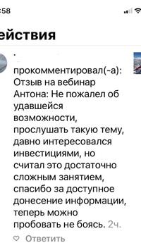 Антон Филиппов фото №42