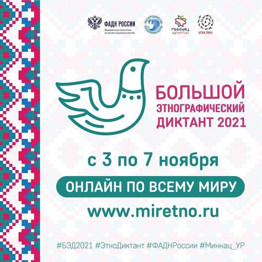 Жителей области, в том числе и петровчан, приглашают к участию в «Большом этнографическом диктанте - 2021»