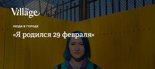 Я родился 29 февраля