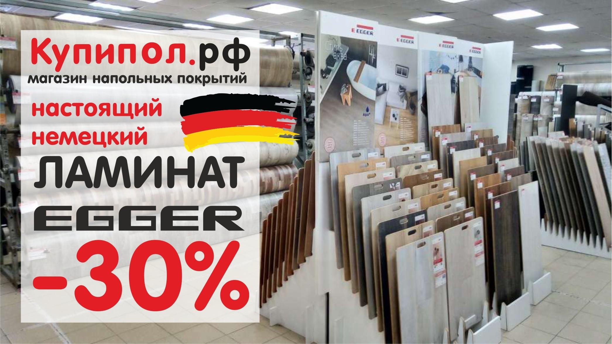 ❗❗❗Внимания, АКЦИЯ!❗❗❗  Распродажа настоящего немецкого ламината