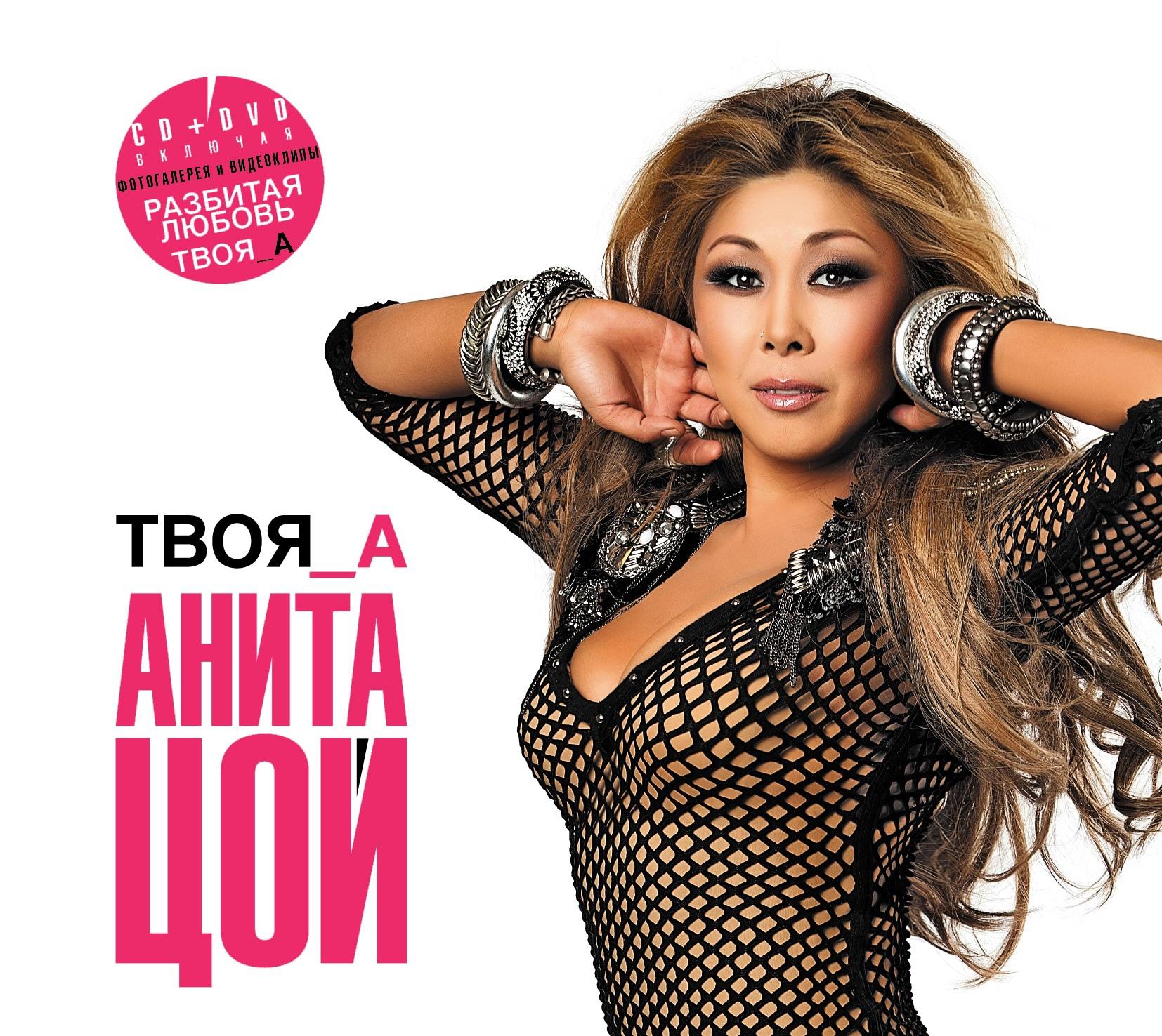Анита Цой album Твоя_А