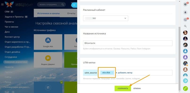 Как подключить группу ВКонтакте к сквозной аналитике CRM Битрикс24, изображение №4
