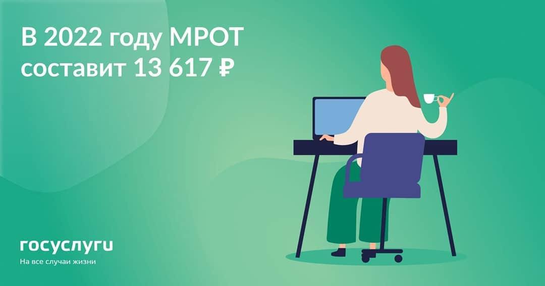 С 1 января 2022 года минимальный размер оплаты труда вырастет на 825 рублей и составит 13 617 рублей