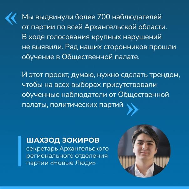 Третий день в Архангельской области работают поряд...