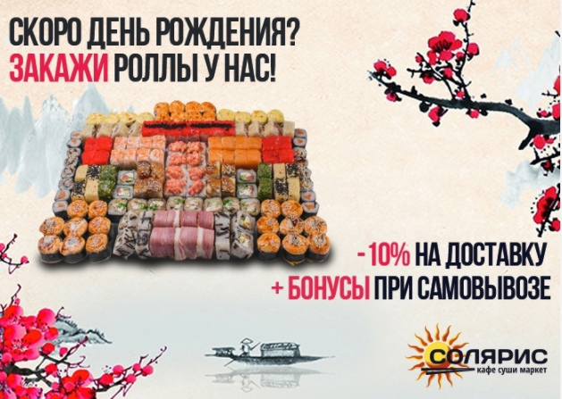 Кейс суши-маркета «Кухня солнца», изображение №11