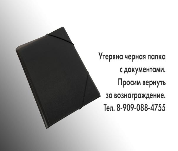 Утеряна черная папка с документами. Просим вернуть...