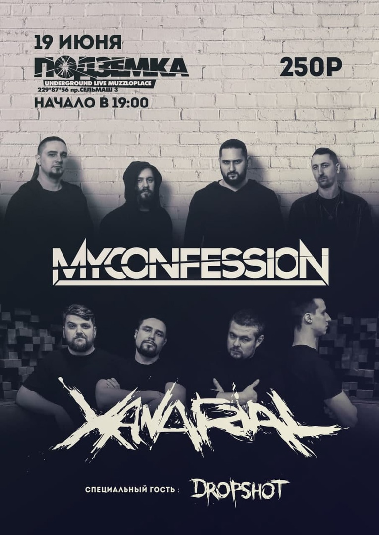 Афиша Ростов-на-Дону My Confession/Xanarial + Dropshot