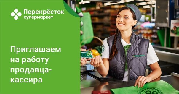 Срочно требуются продавцы-кассиры в магазины «Перекрёсток...