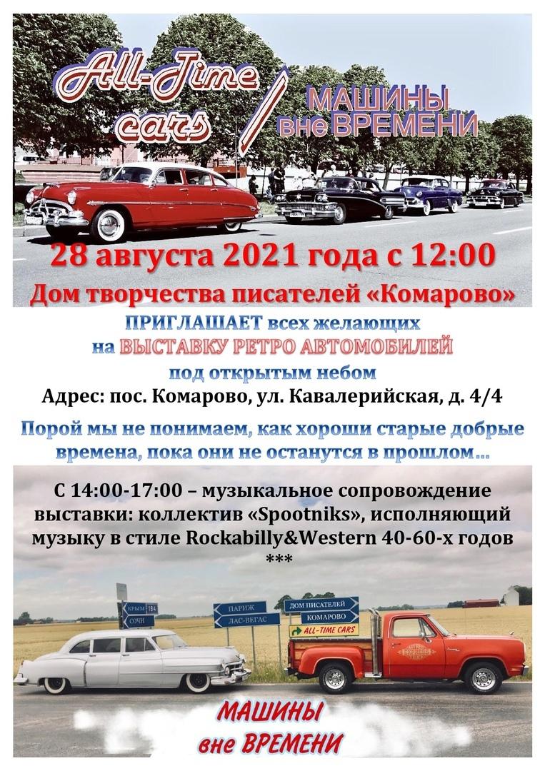 28.08 Выставка классических автомобилей!