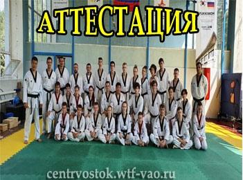 Training-Attestasia