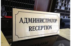 В гостиницу Атлантик требуется администратор Графи...