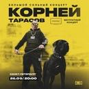 Тарасов Артём | Санкт-Петербург | 24
