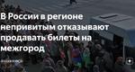 В России в регионе непривитым отказывают продавать билеты на 96422