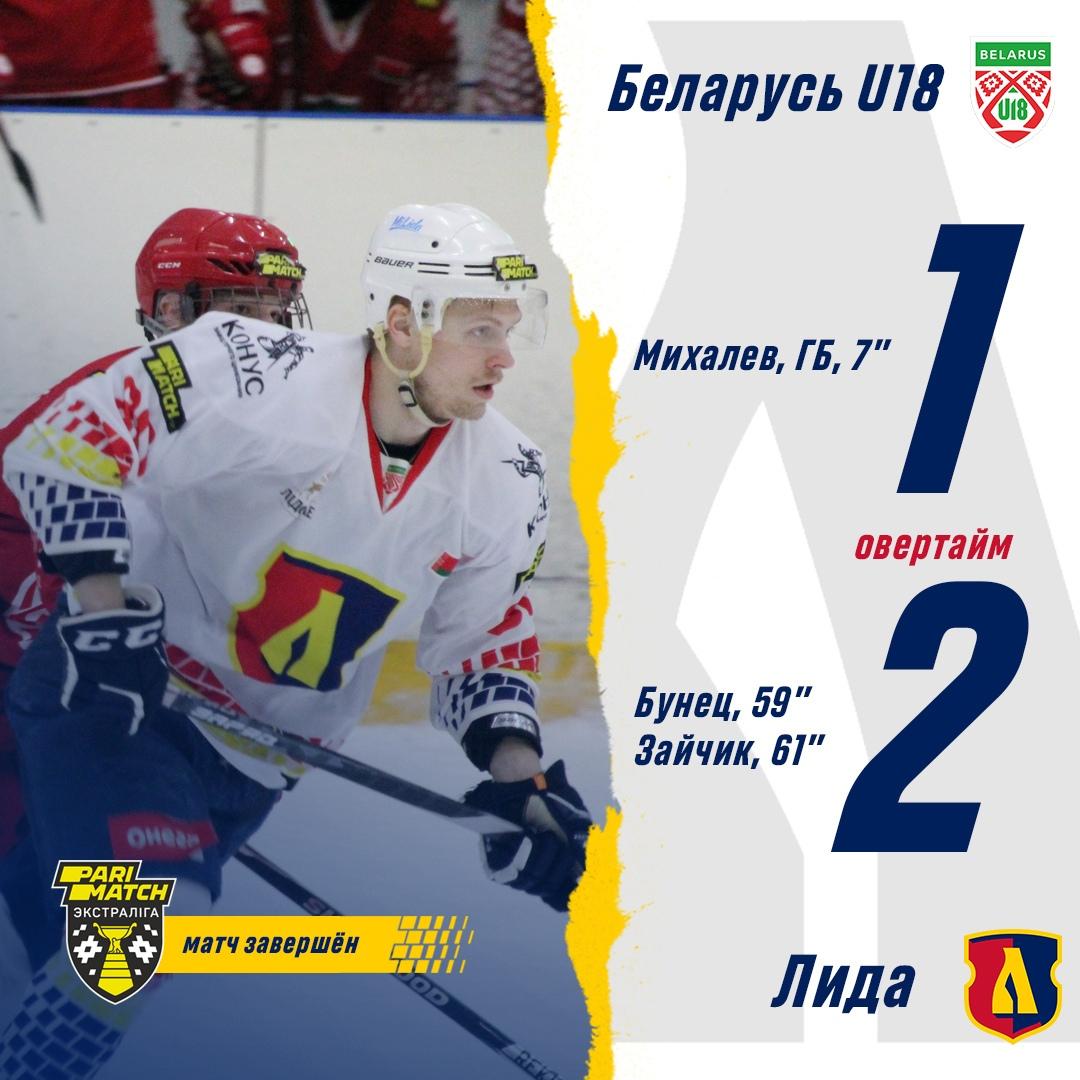 Хоккейный клуб «Лида» в овертайме обыграл юниорскую сборную Беларуси.