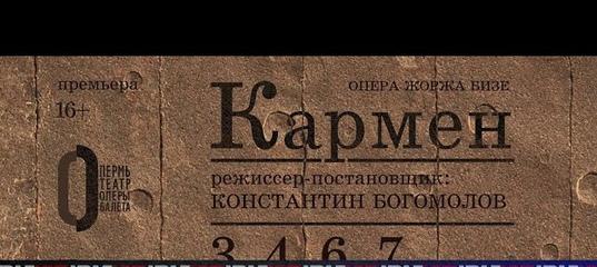 «Кармен» Богомолова в Перми | ОПГ Ройзмана | Челябинская NEXTA | УРАЛ LIVE