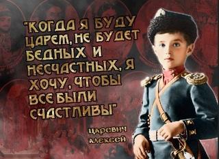 Император Николай II Царские Великомученики.