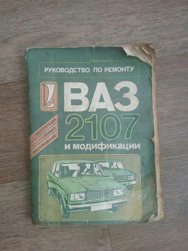 Книга ремонта классики | Объявления Орска и Новотроицка №23775