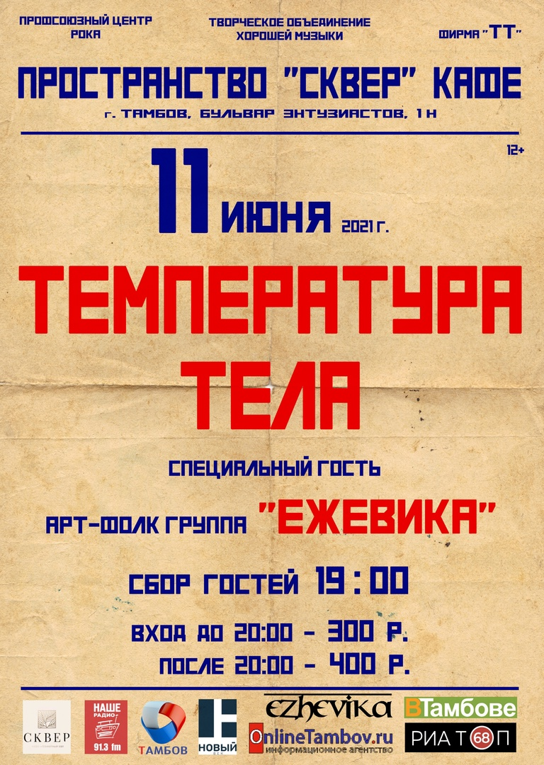 "Афиша Тамбов 11.06 - ТЕМПЕРАТУРА ТЕЛА в ""СКВЕРЕ"""