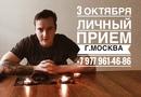 Волхов Дмитрий   Москва   38