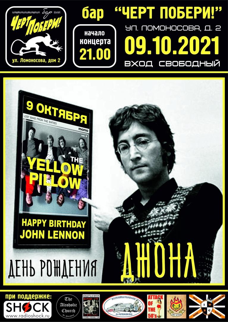 09.10 The Yellow Pillow в ЧП!