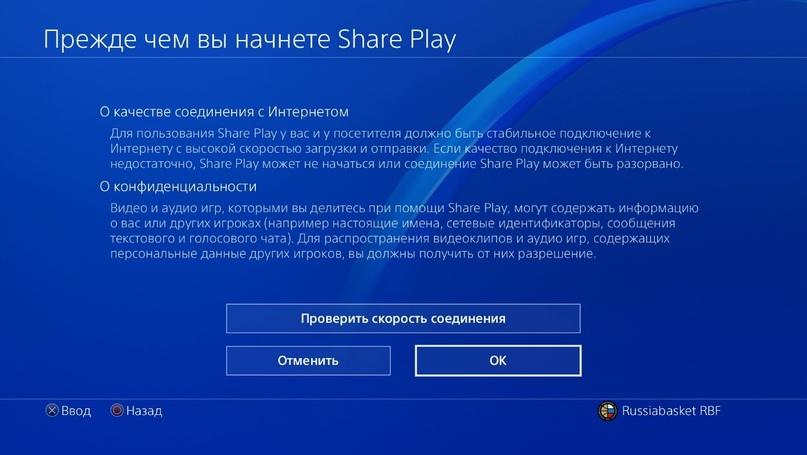 Как запустить Шэйрплей (Поделиться экраном игры с товарищем), изображение №6
