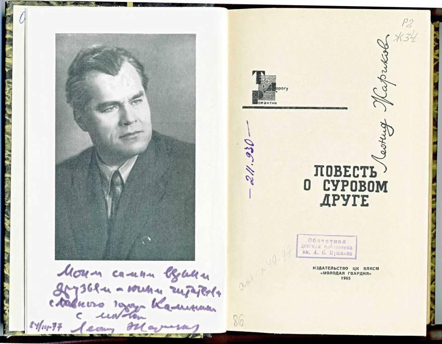 По страницам истории города: 110 лет со дня рождения Леонида Жарикова