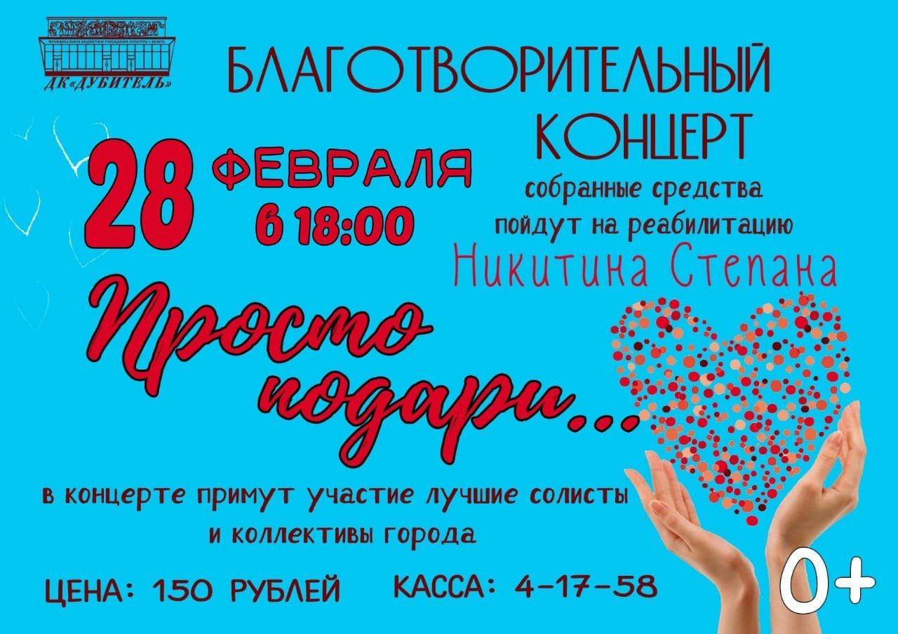 Благотворительному концерту быть!28 февраля в 18.00 в