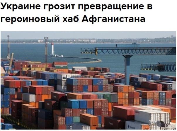В МВД России видят угрозу в наркотизации Украины, так как порты страны использую...