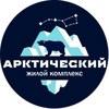 ЖК «Арктический» | Инстрой