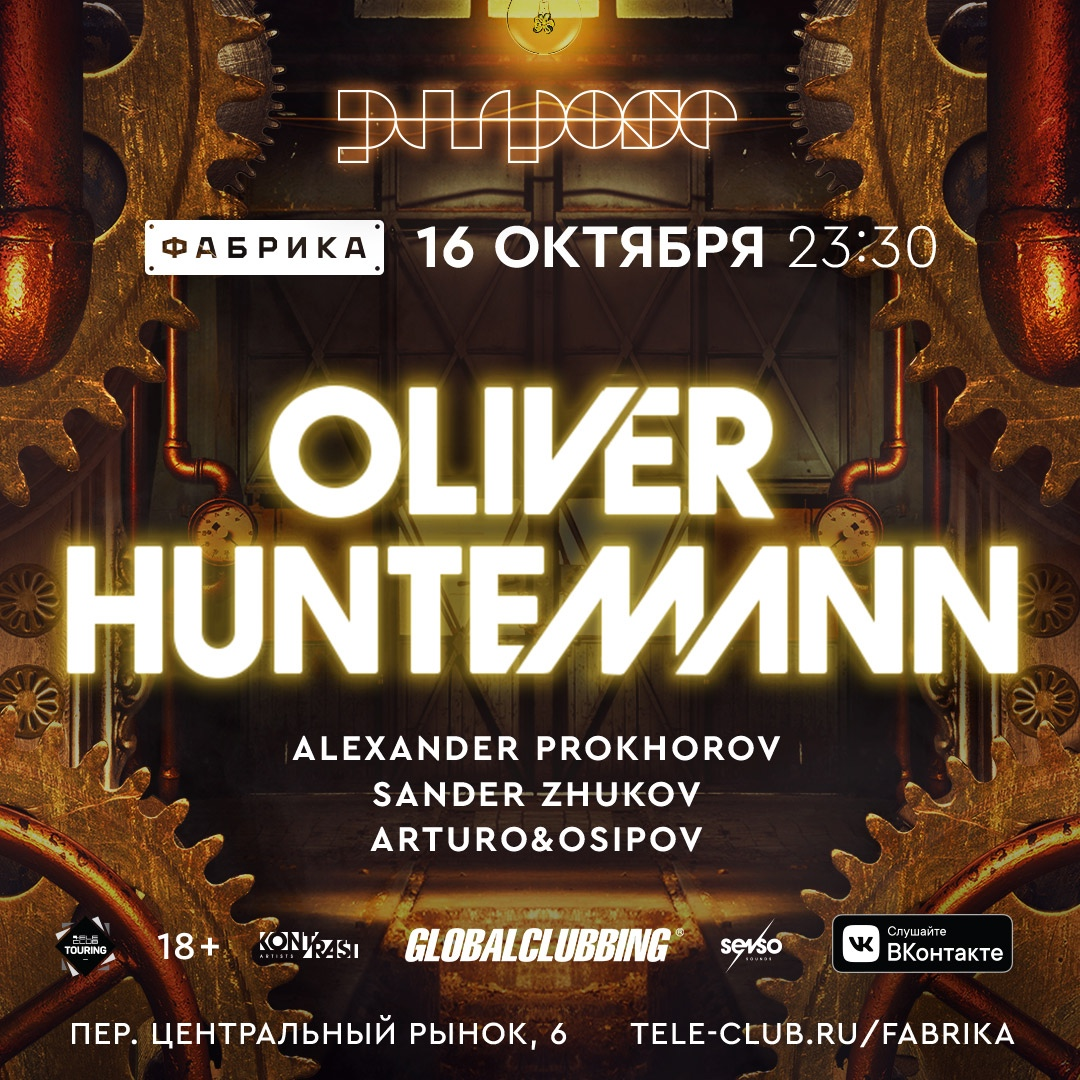 Афиша Екатеринбург PURPOSE: Oliver Huntemann 11 июня TeleClub