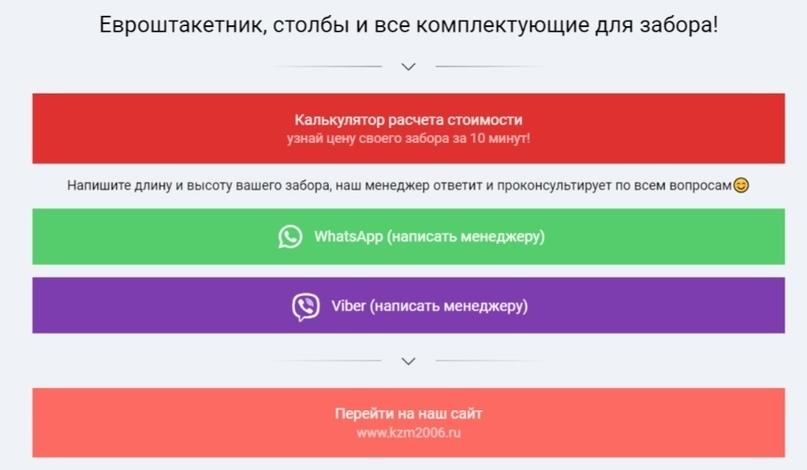 Кейс: Продажи Евроштакетника на 12,5 млн рублей по всей России. 8091 заявка по 22 рубля из instagram, изображение №12