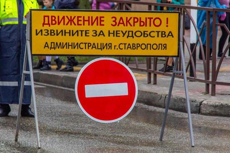 В Ставрополе на две недели перекроют движение по улице Московской  Временные ограничения связаны с ремонтом водопровода.... Ставрополь
