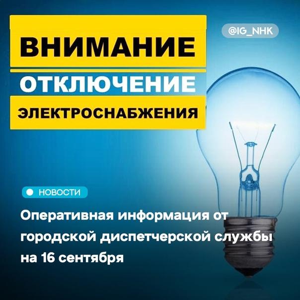 Электроснабжение, плановые отключения:09-00 – 17- 00 – ул...