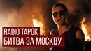RADIO TAPOK - Битва за Москву В стиле Sabaton / ИзиРок / - Defence Of Moscow