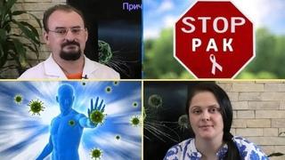 Правда о причинах онкологии. Как защитится от рака. Онкология Ч-4.