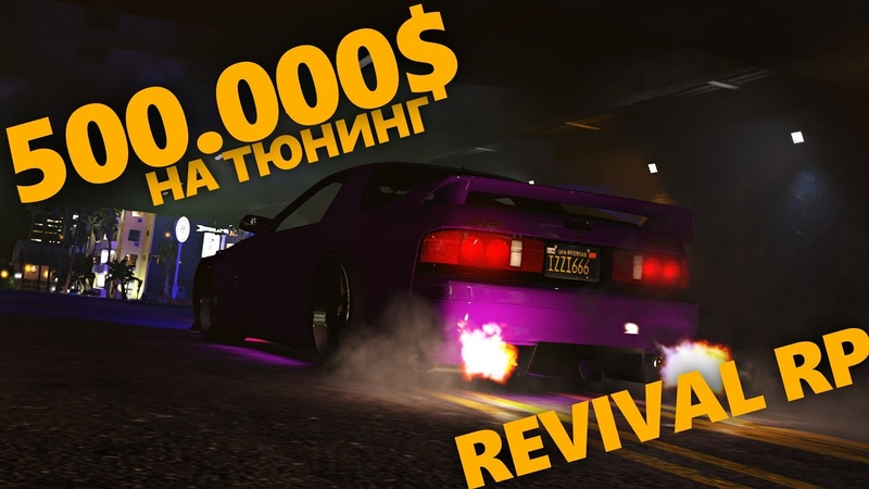ПОТРАТИЛ 500.000$ НА ТЮНИНГ СТАРОЙ MAZDA RX7 | REVIVAL RP | GTA 5 RP | RAGE MP