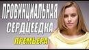 Этот фильм сказочный ПРОВИНЦИАЛЬНАЯ СЕРДЦЕЕДКА - Русские мелодрамы смотреть онлайн