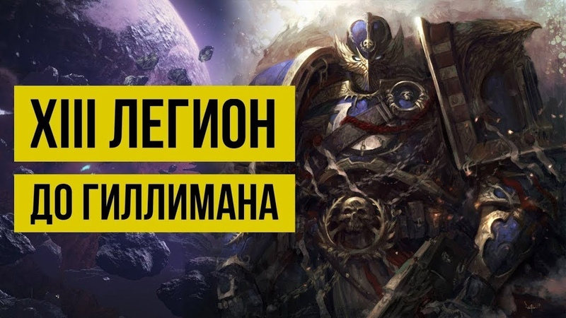 XIII Легион до Жиллимана Warhammer 40000 Gex FM