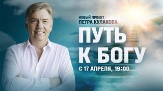 Путь к БОГУ // Петр Кулаков // Анонс программы / Благая весть онлайн