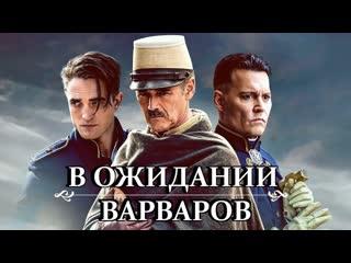 В ожидании варваров / Waiting for the Barbarians (2019)