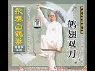 Crane Wings Double Broadsword / Wing Chun White Crane Fist by Su, Ying Han