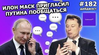 #182 - Илон Маск пригласил Путина в Clubhouse, SpaceX открыла предзаказ на Starlink