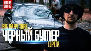 Big Baby Tape - Чёрный Бумер (Клип)   ХитНаБит#2