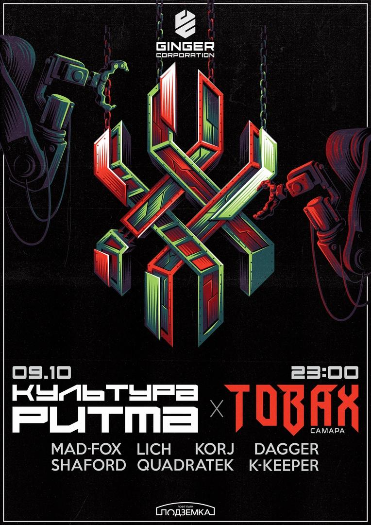 Афиша Новосибирск 9.10 / КУЛЬТУРА РИТМА feat. TOBAX ПОДЗЕМКА