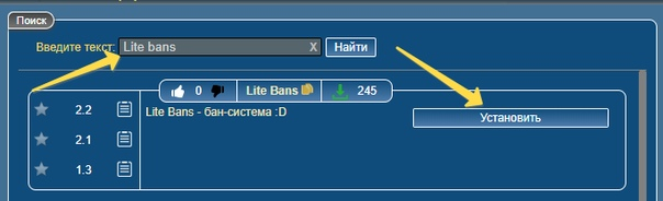 Установка и настройка LiteBans (аналог FB+DopBan), изображение №5