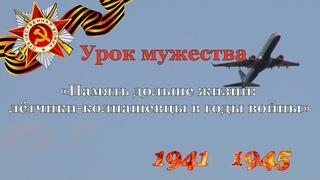 МБУ «Библиотека» урок мужества «Память дольше жизни: лётчики-колпашевцы в годы войны»