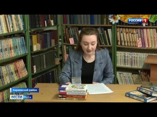 Киреевская школьница прочла сказку слабовидящей девочке из Пскова